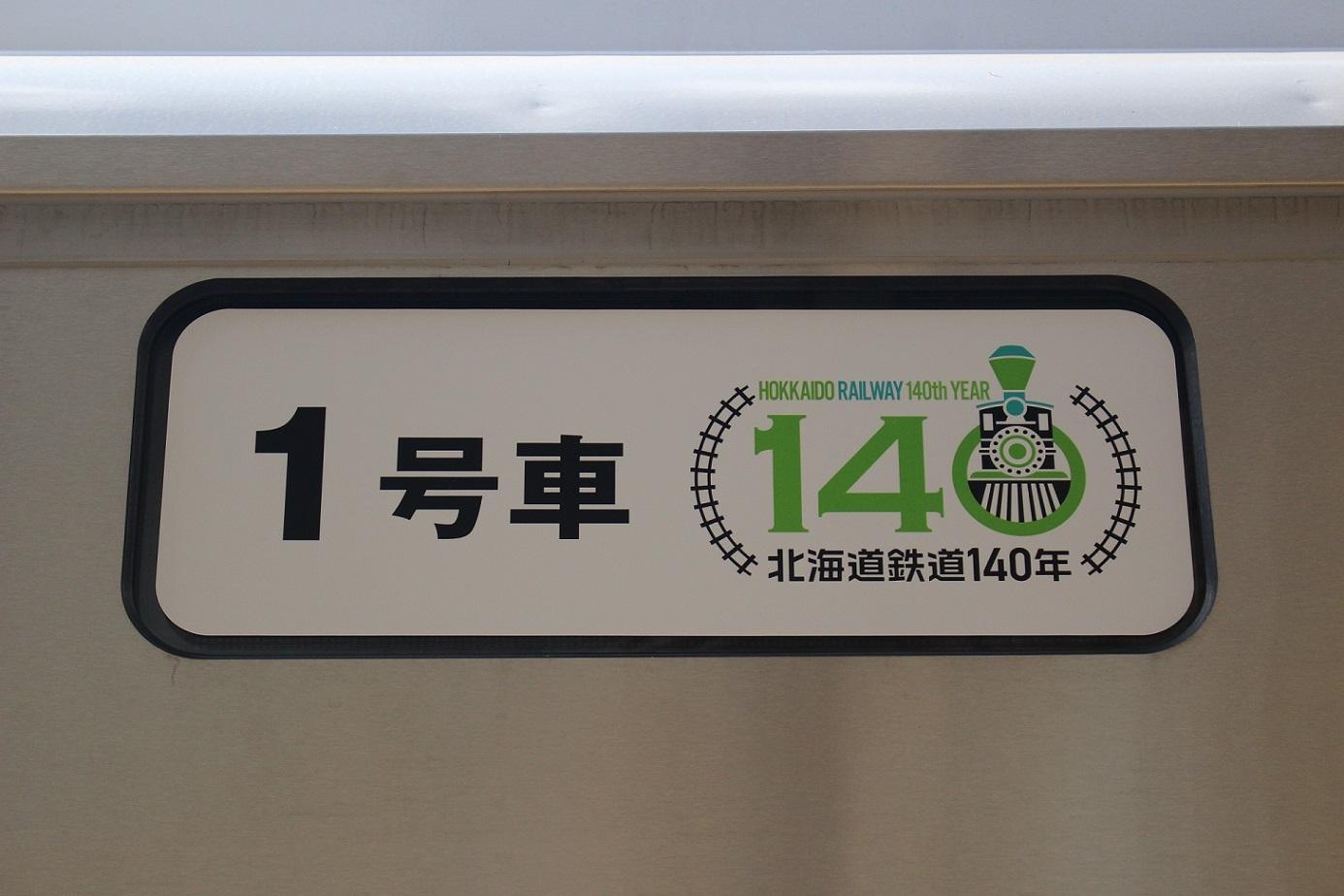 はまなす北海道鉄道140周年記念号a111