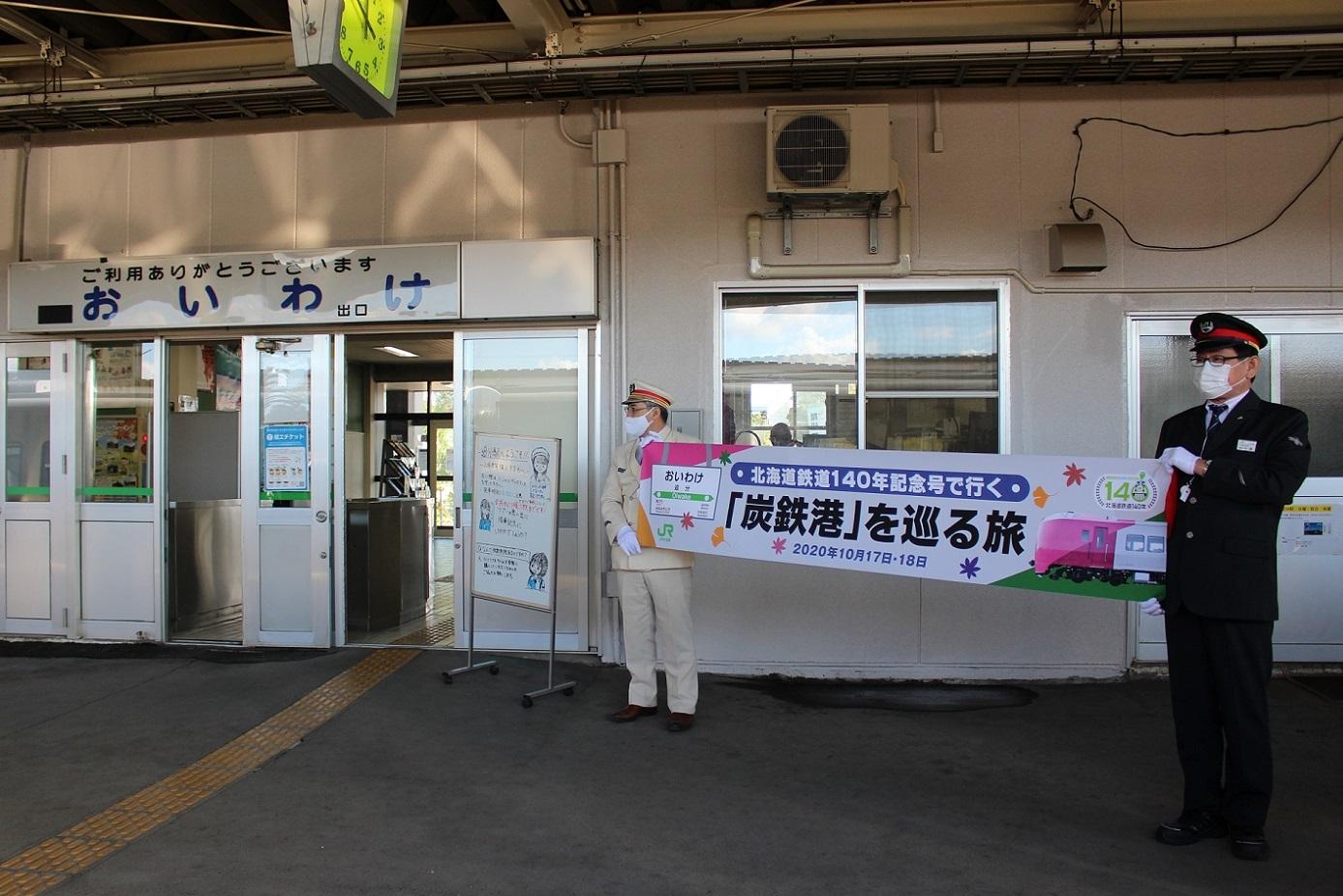はまなす北海道鉄道140周年記念号a115