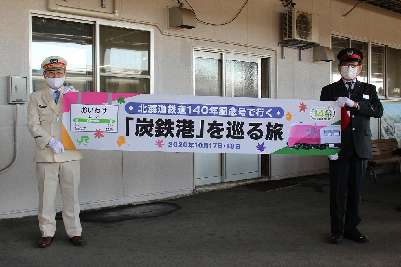 はまなす北海道鉄道140周年記念号a116