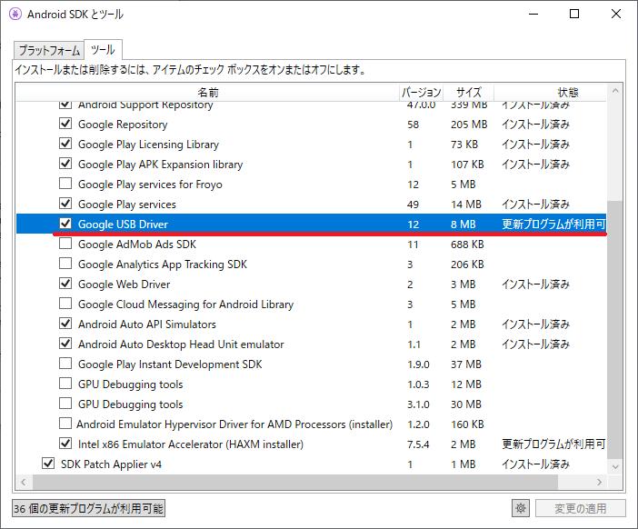 VisualStudio2019_XamarinAndroid_Error_05.png