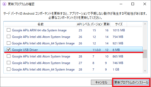VisualStudio2019_XamarinAndroid_Error_06.png