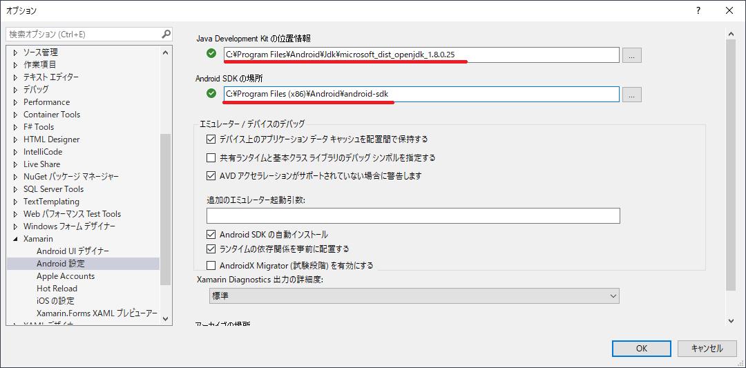 VisualStudio2019_XamarinAndroid_Error_08.png