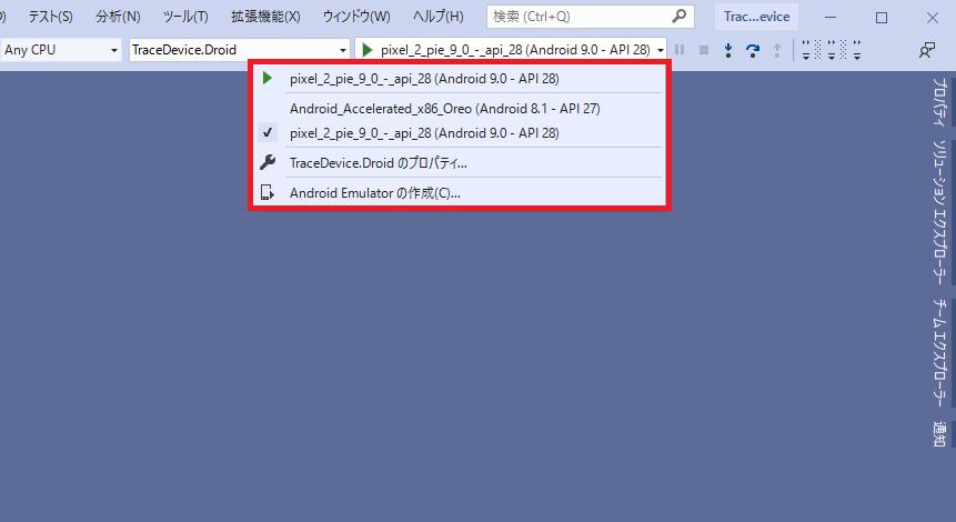 VisualStudio2019_XamarinAndroid_Error_09.png