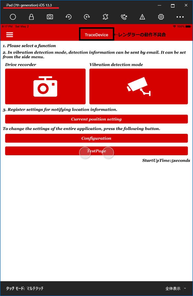 VisualStudio2019_Xamarin_iOS_WhiteScreen_03.png