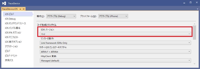 VisualStudio2019_Xamarin_iOS_WhiteScreen_04.png