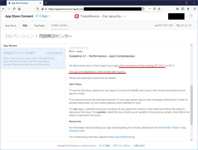 VisualStudio2019_Xamarin_iOS_WhiteScreen_05.png