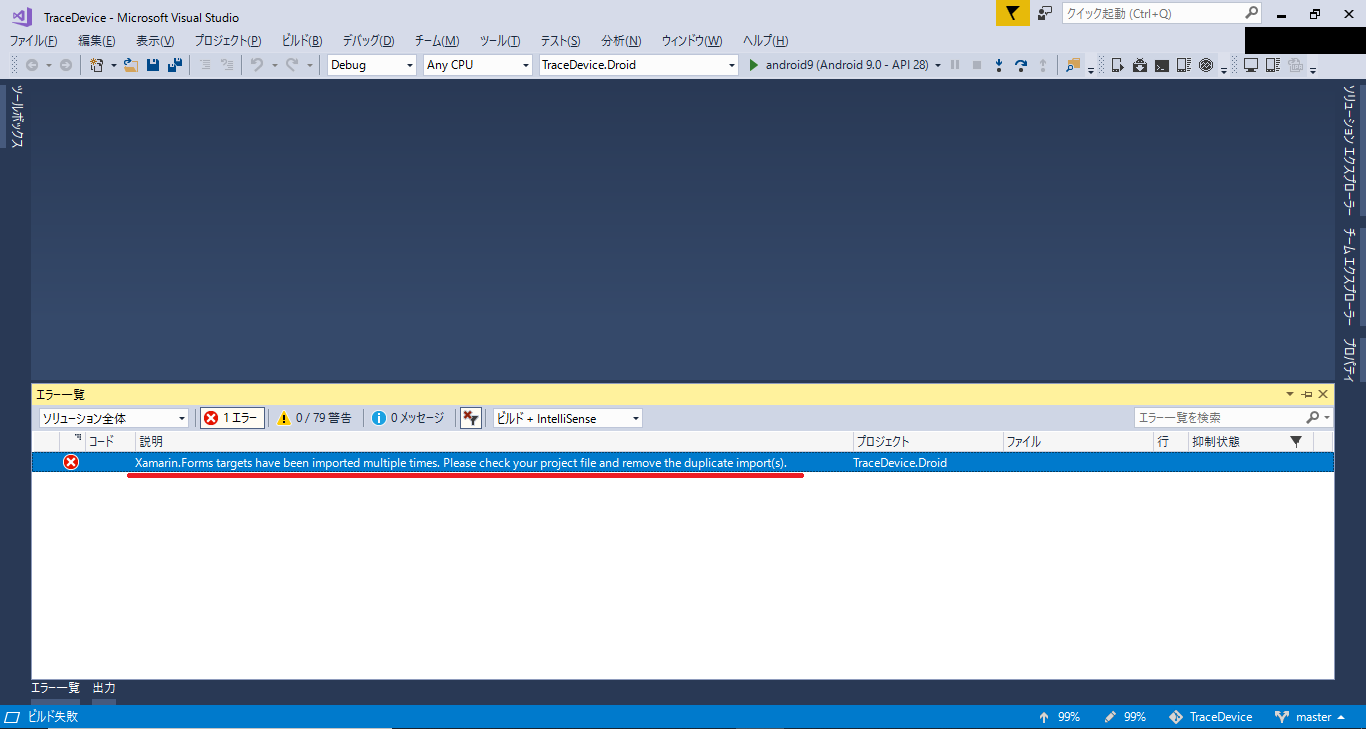 xamarin_android_duplicate_import_error_01.png