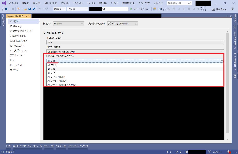 xamarin_ios_32bit_app_error_02.png