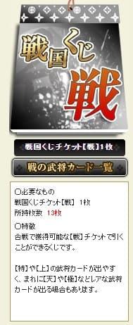 戦くじ322