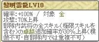 極 長尾Lv10