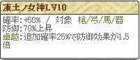 極 冬姫Lv10