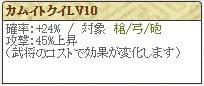 特 蠣崎Lv10コスト3