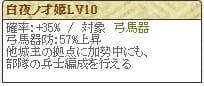煕子Lv10 白夜 (1)
