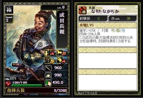 極 成田 (1)