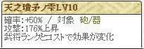 天之Lv10