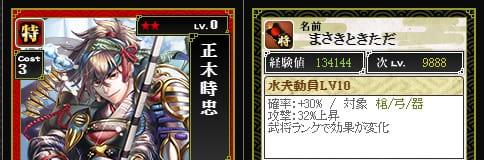 正木Lv10★2 (1)