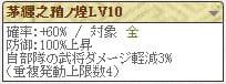 芽纏Lv10 (1)