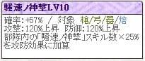 騒速 (1)