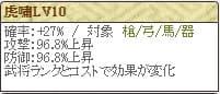 虎嘯Lv10 (1)