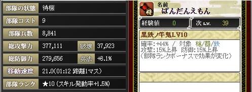 壇Lv10★10