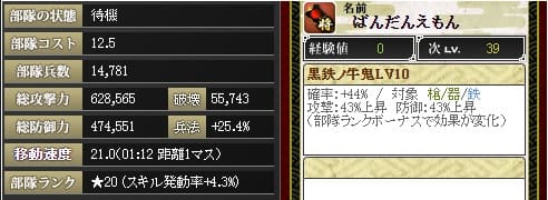壇Lv10★20