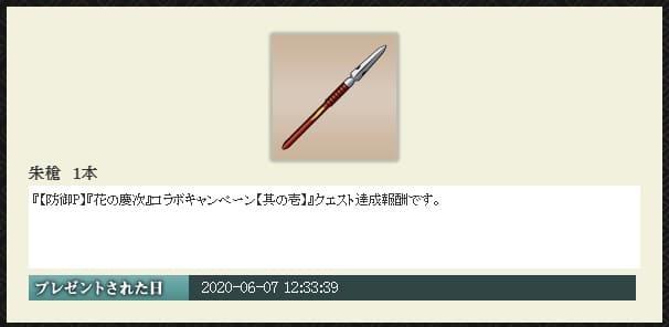 コラボくじ 朱槍1