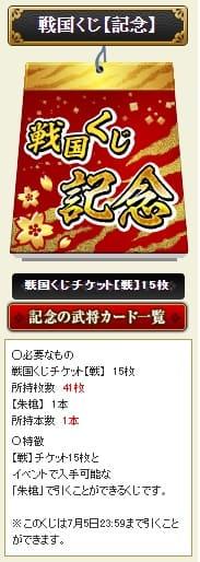 コラボくじ 朱槍2