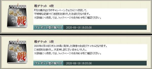 お詫び配布 (1)