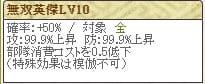 無双英傑Lv10