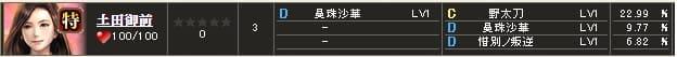 特 土田S