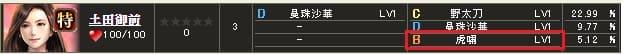 特 土田S1