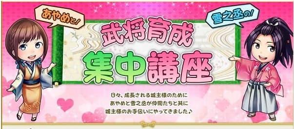 合成イベント武将育成 (1)