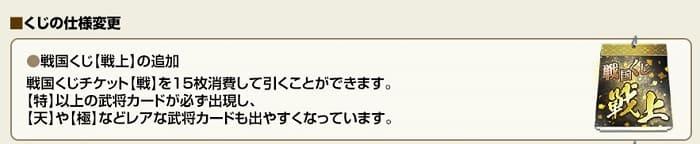 くじの仕様変更 (1)