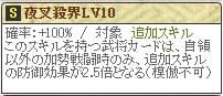 天 浅井Lv10