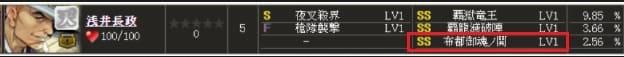 浅井S (1)