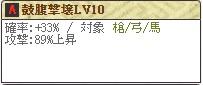 鼓腹Lv10