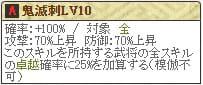 鬼滅刺Lv10