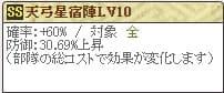 天弓Lv10 20章版