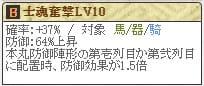 極 山内Lv10
