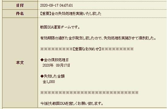金失効1 (1)
