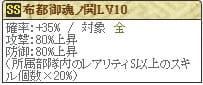 布都Lv10 (1)