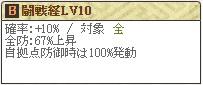 闘戦Lv10