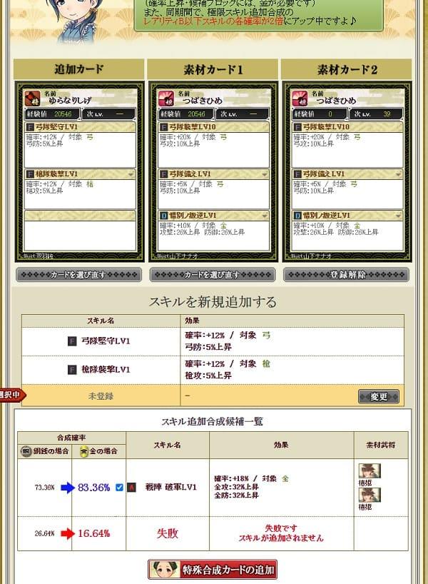 合成 覇王素材02