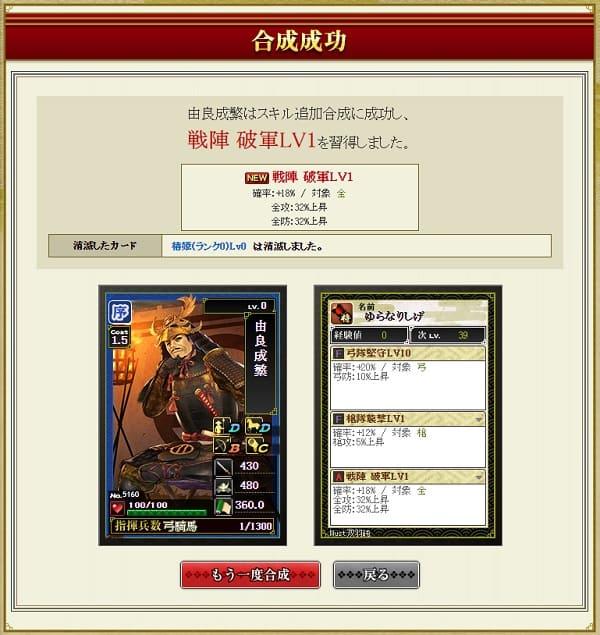 合成 覇王素材04