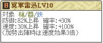 平塚Lv10
