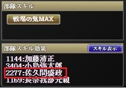 戦場の鬼2 (1)