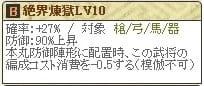 極 大崎Lv10