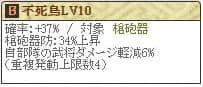 不死鳥Lv10 (1)