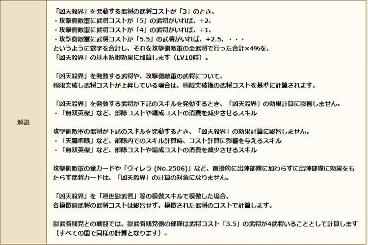 光秀スキル解説 (1)
