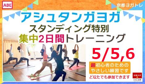 京都ヨガ アシュタンガヨガスタンディング特別集中2日間トレーニング(8時間)